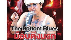 """The Bottom Blues """"แอมมี่"""" วีรกรรมต่ำตม พาม็อบ 3 นิ้วดิ่งนรก"""