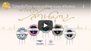 ไปรษณีย์ไทย ส่งพวงหรีดสานบุญ สนับสนุนรักษ์สิ่งแวดล้อม