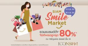 """ไอคอนสยาม จัดงาน """"SIAM Smile Market"""" จับมือผู้ประกอบการ ยกทัพสินค้าอุปโภคบริโภคลดราคาสูงสุด 80% วันนี้ – 30 กันยายนนี้"""
