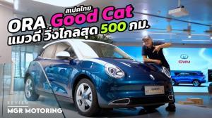 เจาะลึก ORA Good Cat สเปคไทยตรงไหนเด่น จุดไหนน่าห่วง : MGR Motoring