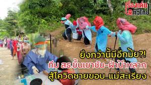 ตรวจเชิงรุกกว่านี้มีอีกไหม!? สธ.แม่สะเรียง บุกป่าขึ้นเขา สู้โควิด-19 ชายขอบ : เรื่องเด่นทั่วไทย
