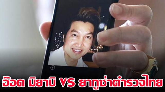 """อ๊อด มิยาบิ VS ยากูซ่าตำรวจไทย """"บิ๊กปั๊ด"""" อย่าทำเป็นทองไม่รู้ร้อน"""