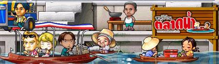 """""""เมเปิล สตอรี่"""" อัพเดทแผนที่ไทยๆรับปิดเทอม  """"หมู่บ้านตลาดน้ำ"""""""