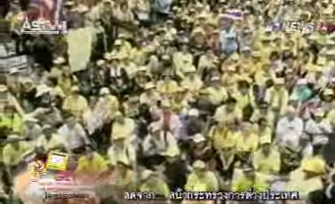 กลุ่มผู้ชุมนุมพันธมิตรประชาชนเพื่อประชาธิปไตย สวมเสื้อเหลืองนัดรวมตัวขับไล่นายนพดล ปัทมะ รัฐมนตรีว่าการกระทรวงการต่างประเทศ ที่บริเวณหน้ากระทรวง ถนนศรีอยุธยา