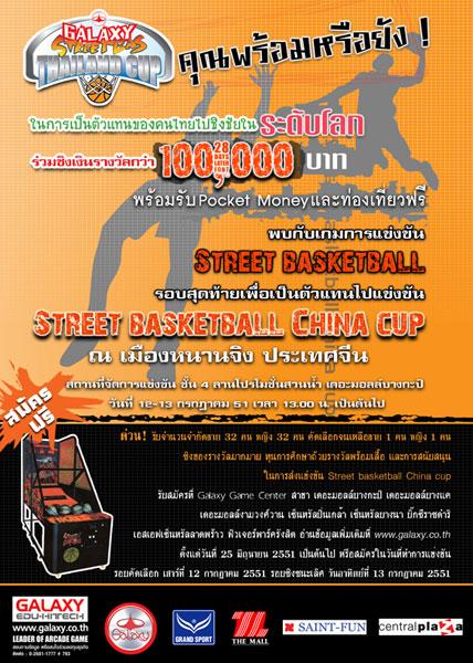 """แกแล็คซี่ชวนแข่ง""""Street Basketball China Cup Tournament"""""""