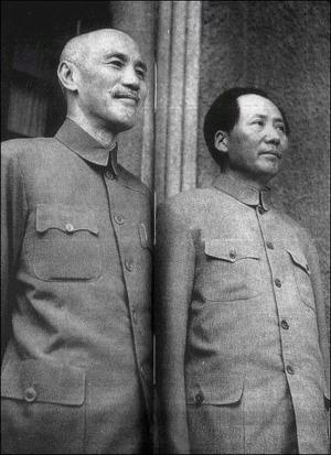 รูปถ่ายร่วมกันในการเจรจาที่ฉงชิ่งของเจียงไคเช็ค (ซ้าย) กับเหมาเจ๋อตง (ขวา) ในปีค.ศ.1945