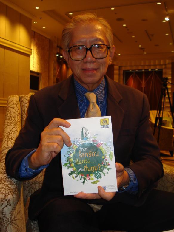 ดร.ชัยวัฒน์ คุประตกุล มาพร้อมกับหนังสือโลกร้อนฉบับล่า