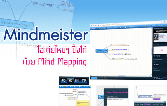 MindMeister l ไอเดียใหม่ๆ ปิ๊งได้ ด้วย Mind Mapping