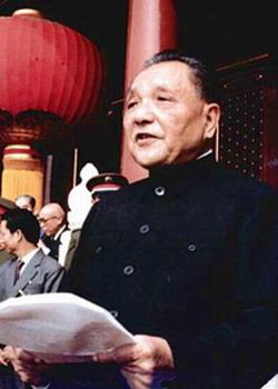 จีนนำโดยผู้นำสูงสุด เติ้ง เสี่ยวผิง ประกาศนโยบายปฏิรูปเปิดประเทศ ปี 1979