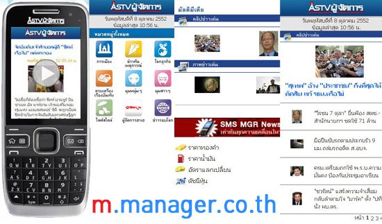m.manager.co.th สำหรับมือถือจอเล็กทุกรุ่น