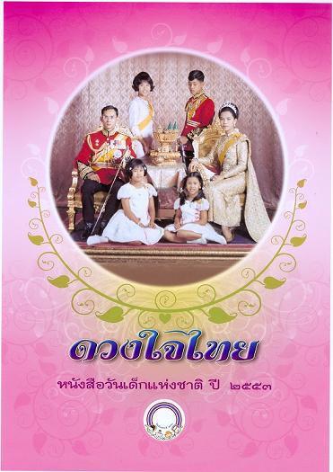 หนังสือวันเด็ก ดวงใจไทย