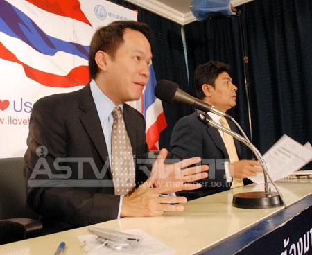 ปชป.ประณามกองทัพแดง แผนต่อรองสถาบันตั้งรัฐไทย