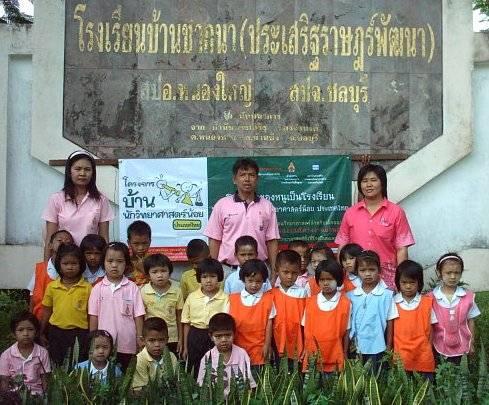 """โรงเรียนบ้านซากนา จ.ชลบุรี หนึ่งในโรงเรียนที่เข้าร่วมโครงการ""""บ้านนักวิทยาศาสตร์น้อย"""" (บ้านนักวิทยาศาสตร์น้อย ประเทศไทย)"""