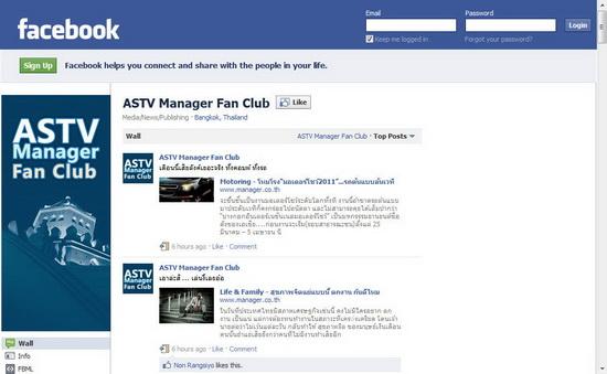 หน้าตา ASTV Manager Fan Club ของเรา