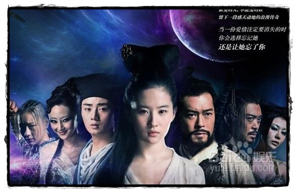 โปสเตอร์ภาพยนตร์เรื่อง A Chinese Ghost Story นำแสดงโดย หลิวอี้เฟย กู่เทียนเล่อ หยูเส้าฉวิน และฮุ่ยอิงหง