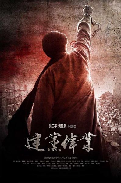 SARFT คิดว่าผู้สร้างควรให้ความใส่ใจในหนังเกี่ยวกับประวัติศาสตร์ของพรรคคอมมิวนิสต์มากที่สุดในช่วงนี้