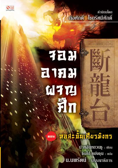 """แม้ไม่ใช่ """"บู๊ลิ้ม"""" แต่คอนิยายจีนกำลังภายในไม่ควรพลาด : จอมอาคมผจญศึก"""