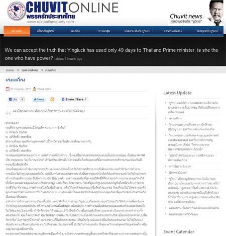 """บทความ """"เก่งแต่โกง"""" ในเว็บไซต์พรรครักประเทศไทย"""