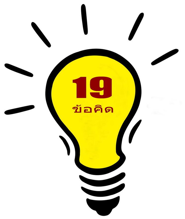 ชวนคิดชวนทำ : 19 ข้อคิด พิชิตความผิดหวัง