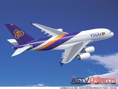 ภาพจำลองเครื่องบินแอร์บัส เอ380-800 ของการบินไทยเมื่อบินจริง (ภาพคอมพิวเตอร์กราฟิกโดยแอร์บัส)