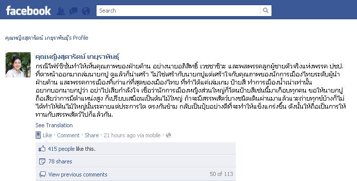 ข้อความในเฟซบุ้ค คุณหญิงสุดารัตน์ เกยุราพันธุ์ ถึงนายกรัฐมนตรี