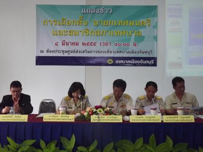 กกต.จังหวัดจันทบุรี พร้อมเลือกตั้งนายกเทศมนตรีและสมาชิก  ปี 2555