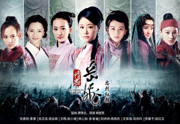 หลินซินหยู (กลาง) ในเรื่อง จิ้งจงเย่ว์เฟย