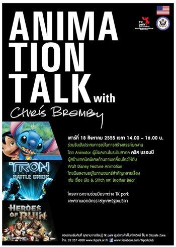 ART EVENT --- ล้อมวงคุยกับ  คริส บรอมบี  ผู้สร้างเทคนิคพิเศษด้านภาพเคลื่อนไหวให้กับ  Walt  Disney