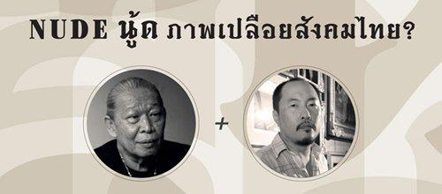"""ART EVENT –  ฟัง """"เกจินู้ด"""" และ 1 ใน 100 ช่างภาพที่ดีที่สุดในโลก เปลือยสังคมไทย ผ่าน NUDE"""