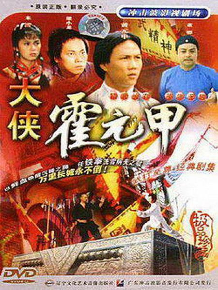 The Legendary Fok (1991)
