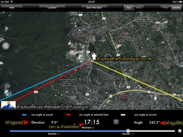 ตัวอย่างการใช้ App LightTrac เพื่อหาสถานที่หรือตำแหน่งในการถ่ายภาพ