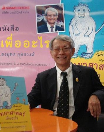 ดร.ยงยุทธ ยุทธวงศ์