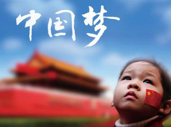 ภาพประชาสัมพันธ์ Chinese Dream /中国梦 (ภาพจากเว็บไซต์)