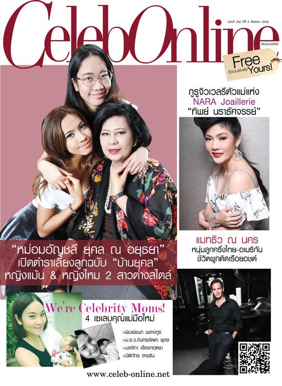 Celeb Online magazine ฉบับนี้ พบกับเรื่องแม่ๆ ลูกๆ หลากหลายสไตล์
