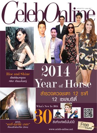 Celeb Online magazine เปิดศักราชใหม่ สำรวจดวง 12 ราศี 12 เซเลบริตี้