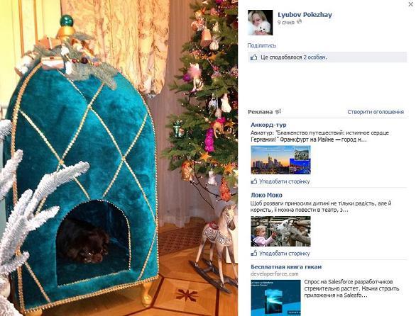 หน้าเฟสบุ๊กของ  Lyubov Polezhay แสดงให้เห็นว่าเธอได้อาศัยอยู่กับอดีตประธานาธิบดียูเครนในคฤหาสน์สุดหรู