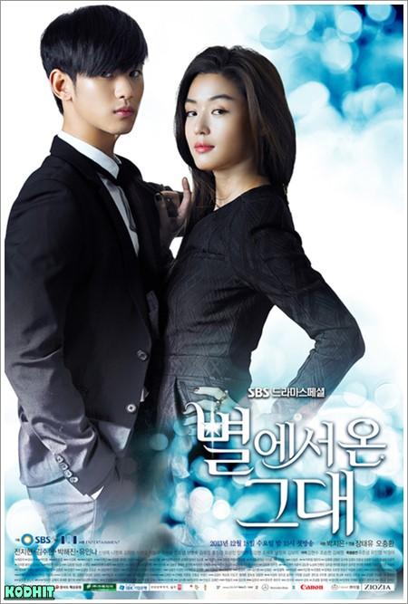 คิมซูฮยอน และจอนจีฮยอน คู่ขวัญจากละครเกาหลีสุดฮิตในจีน ยัยซุปตาร์ตัวร้ายกะนายต่างดาว (My Love From the Star)