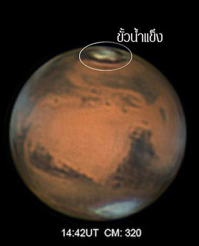 ภาพดาวอังคารและขั้วน้ำแข็ง (สดร.)