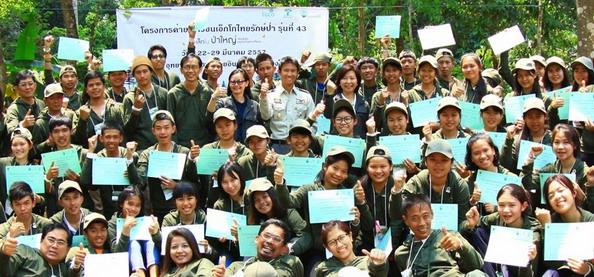 ค่ายเยาวชนเอ็กโกไทยรักษ์ป่า