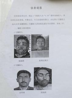 ภาพของคนร้าย 2 รายที่เสียชีวิตหลังก่อเหตุระเบิดในสถานีรถไฟเมืองอูรุมชี โดยปัจจุบันกำลังเสาะหาข้อมูลที่เชื่อมโยงกับคนร้ายอีกราย (รูปบน) ซึ่งยังไม่สามารถระบุตัวตนได้ (ภาพ เซาท์ไชน่ามอร์นิ่งโพสต์)