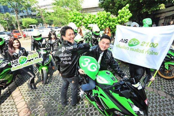 AIS 3G2100 เร็วจริง แรงชัวร์ ทั่วไทย