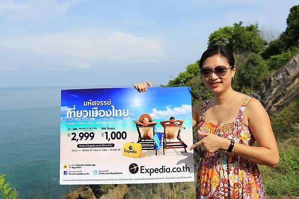 """""""มหัศจรรย์ เที่ยวเมืองไทย"""" แพกเกจราคาพิเศษ จาก """"เอ็กซ์พีเดีย ไทยแลนด์"""""""