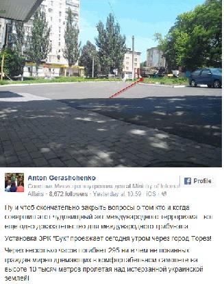 อองตวน เกราชเชนโก( Anton Gerashchenko) ที่ปรึกษาเคียฟยังได้โพสต์ภาพฐานยิงขีปนาวุธของกลุ่มกบฎที่เขาอ้างว่าเป็นอาวุธของปูติน