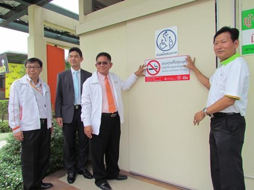 """รณรงค์ปั๊มปลอดบุหรี่ """"ทวงสิทธิ์ ห้ามสูบ"""""""