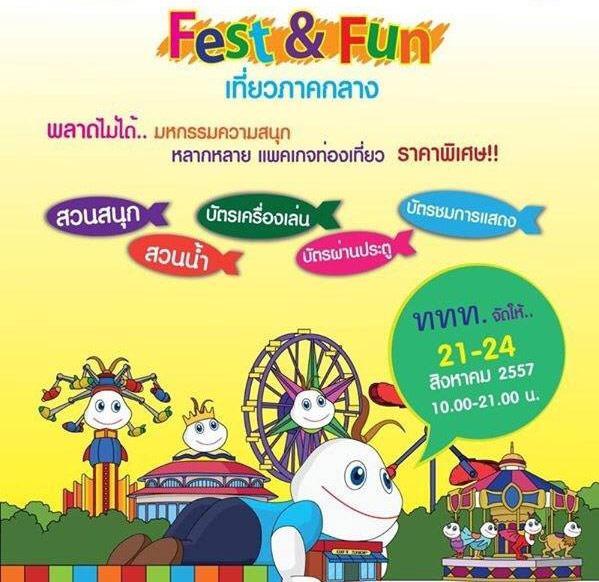 """พบแพกเกจพิเศษหลากหลาย ในงาน""""Fest & Fun เที่ยวภาคกลาง"""""""