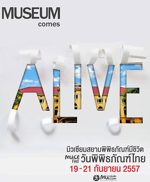 """มิวเซียมสยามชวนชมนิทรรศการมีชีวิต """"Muse Fest : วันพิพิธภัณฑ์ไทย"""""""
