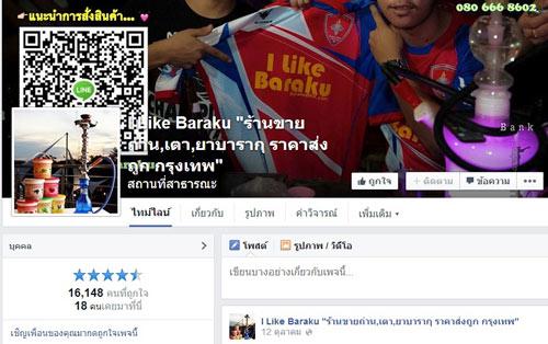 """""""บารากู่-บุหรี่ไฟฟ้า""""สินค้าต้องห้ามในประเทศไทย"""