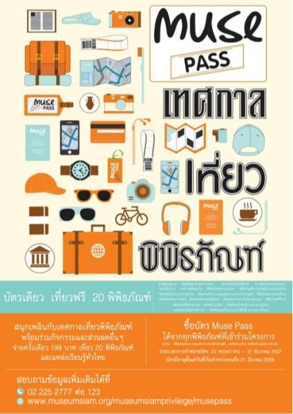 ช่วงปลายปี 2557 นี้ พิพิธภัณฑ์ในประเทศไทยหลายแห่งเปิดให้เข้าชมฟรี หรือซื้อบัตรครั้งเดียวเที่ยวได้ทุกพิพิธภัณฑ์ ลองติดต่อสอบถาม สร้างโปรแกรมสืบเสาะความรู้ได้ตามความสนใจ