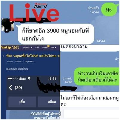 อึ้ง! เด็กไทยขอมีเซ็กซ์แลกไอโฟน 6