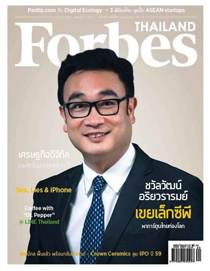 เขยเล็กซีพีพาการ์ตูนไทยท่องโลก ใน Forbes Thailand